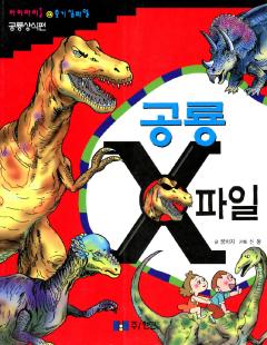 공룡 X 파일