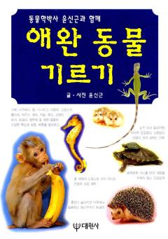동물학박사 윤신근과 함께 애완 동물 기르기