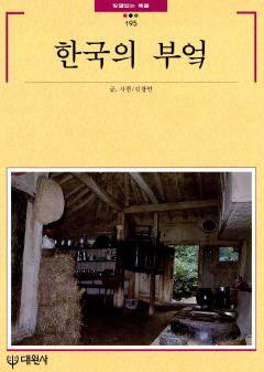 한국의 부엌