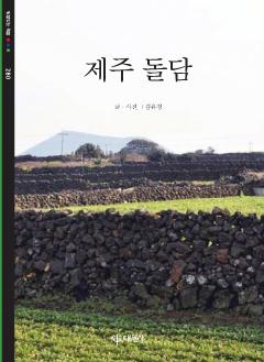 제주 돌담 <빛깔있는 책들 101-39>