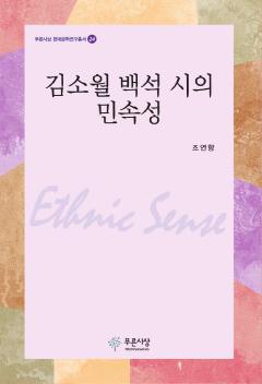 김소월, 백석 시의 민속성