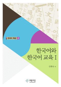 한국어와 한국어 교육1