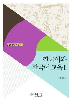 한국어와 한국어 교육2