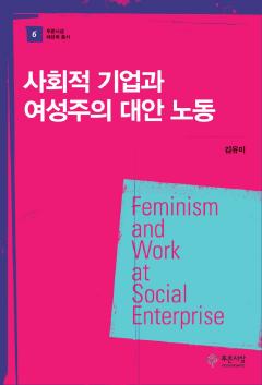 사회적 기업과 여성주의 대안 노동