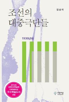 조선의 대중극단들-1930년대