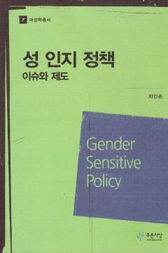 성 인지 정책-이슈와 제도