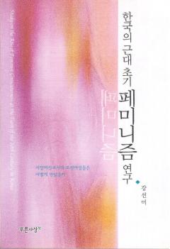 한국의 근대 초기 페미니즘 연구