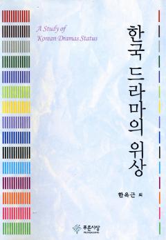 한국드라마의 위상