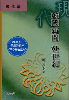 한국신문 한세기 (현대편)