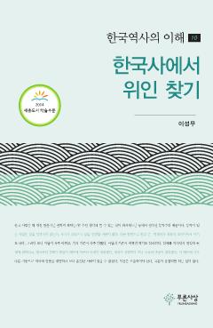 한국사에서 위인찾기