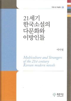 21세기 한국소설의 다문화와 이방인들
