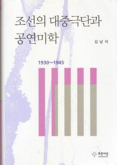조선의 대중극단과 공연미학(1930~1945)