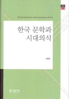 한국 문학과 시대의식