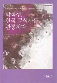 박화성, 한국 문학사를 관통하다