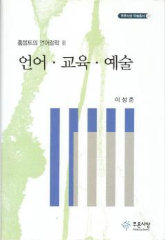 훔볼트의 언어철학 III 언어ㆍ교육ㆍ예술