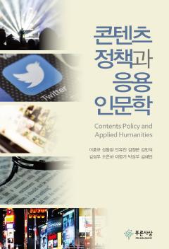 콘텐츠 정책과 응용인문학