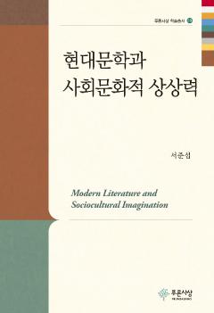현대문학과 사회문화적 상상력