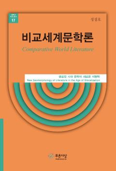 비교세계문학론