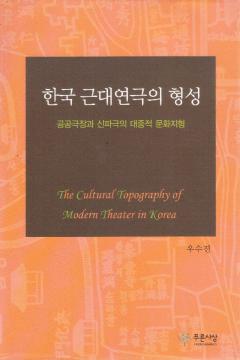 한국 근대연극의 형성