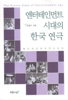 엔터테인먼트 시대의 한국 연극