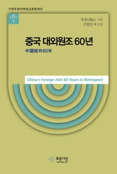 중국 대외원조 60년