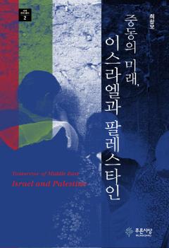 중동의 미래, 이스라엘과 팔레스타인