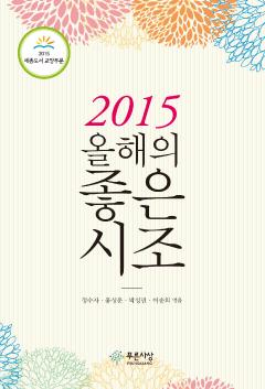 2015 올해의 좋은 시조