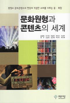 문화원형과 콘텐츠의 세계