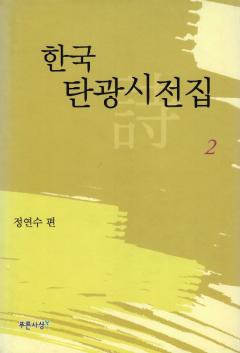 한국 탄광시전집 2