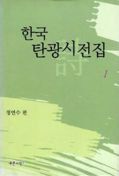 한국 탄광시전집 1