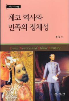 체코 역사와 민족의 정체성