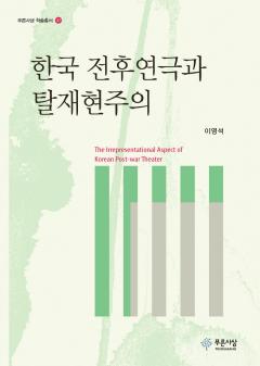 한국 전후연극과 탈재현주의