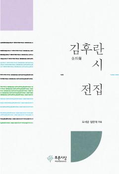 김후란 시전집