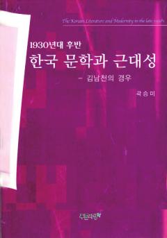 1930년대 후반 한국문학과 근대성