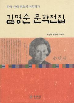 김명순 문학전집