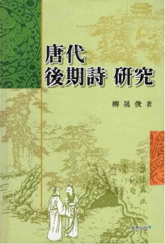 당대후기시연구(唐代後期詩硏究)