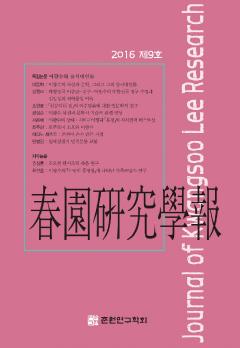 춘원연구학보 제9호