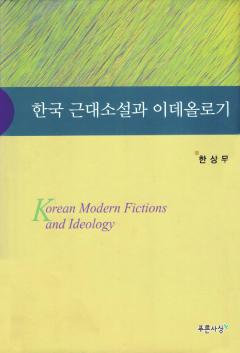 한국근대소설과 이데올로기