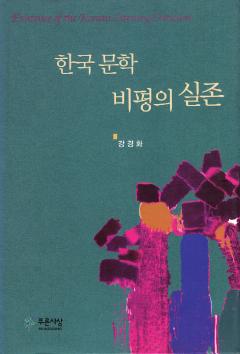 한국 문학 비평의 실존