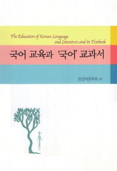 국어 교육과 '국어' 교과서