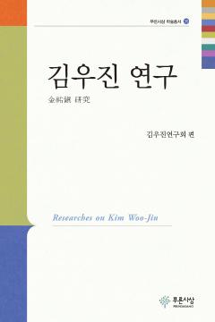 김우진연구