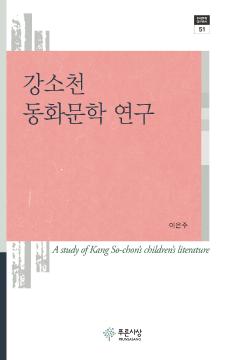 강소천 동화문학 연구