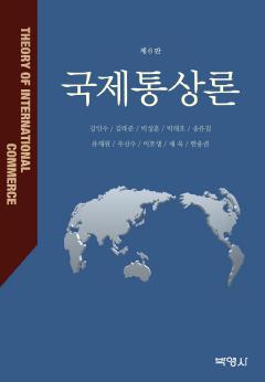 국제통상론 제6판