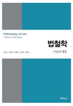 법철학:이론과 쟁점