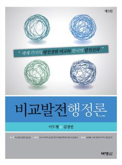 비교발전행정론 제3판
