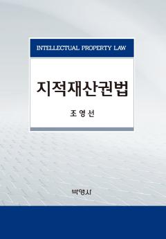 지적재산권법