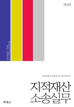 지적재산소송실무 제3판