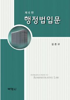 행정법입문 제6판