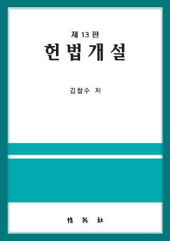 헌법개설 제13판