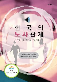 한국의 노사관계